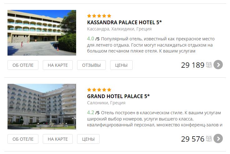 Отправкин.ру интернет-магазин туров горящие туры