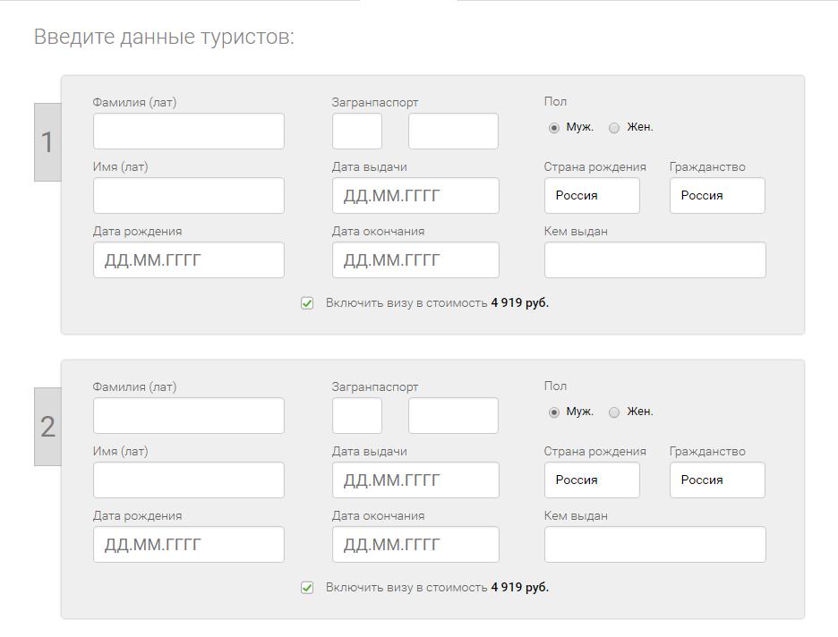 Как забронировать тур Ekzzo.ru